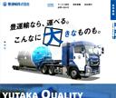 運送業者をお探しなら品質と信頼の豊運輸