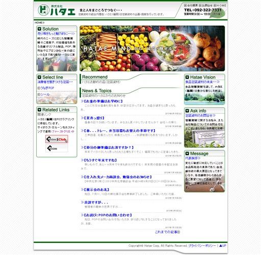 包装資材の企画・提案 株式会社ハタエ