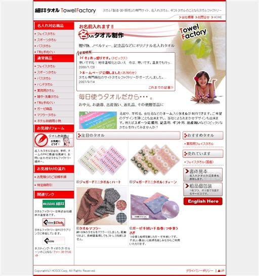 細井タオル「製造・卸・販売」の専門サイト:タオルファクトリー