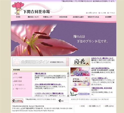 下関合同花市場は、ブランド花「関の花」をはじめ、毎日新鮮なお花を提供しています