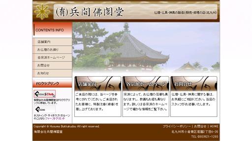 (有)兵間仏閣堂