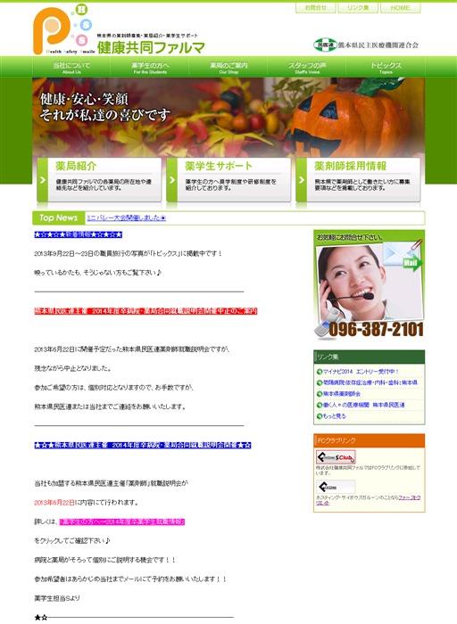 健康共同ファルマ【熊本県の薬剤師募集'薬局紹介'薬学生サポート