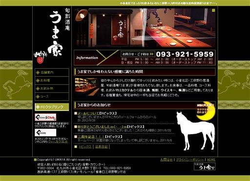 小倉(三萩野バス停付近)の居酒屋:旬創酒庵うま家