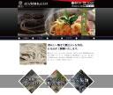高矢製麺株式会社