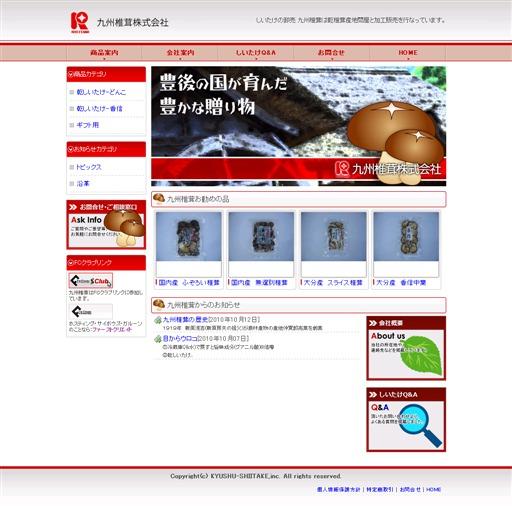 しいたけの生産と販売|九州椎茸