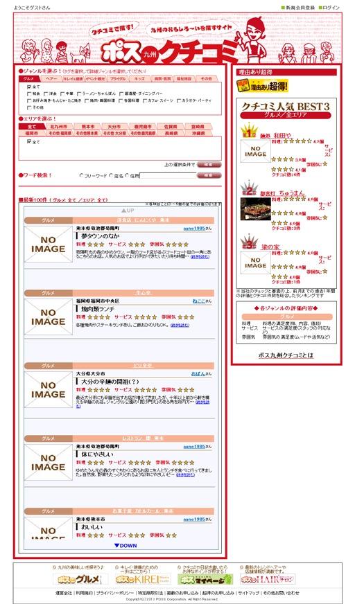 ポス九州クチコミ:九州のおもしろ〜いを発見!入会ポイント5倍キャンペーン中