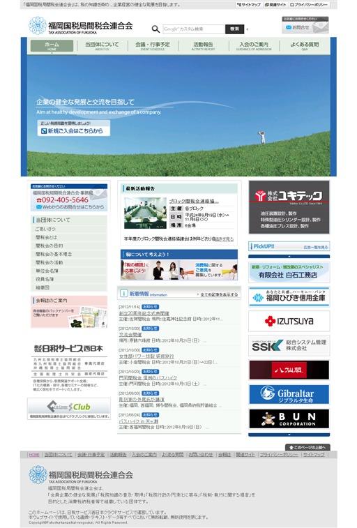 「福岡国税局間税会連合会」は、税の知識を高め 、企業経営の健全な発展を目指します