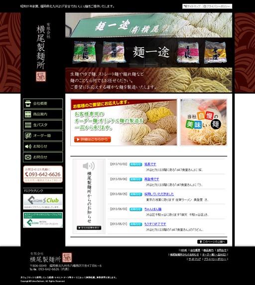 有限会社 横尾製麺所:福岡県北九州より「安全でおいしい」麺をご提供いたします