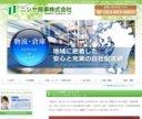 ニシヤ商事:包装資材の総合商社として、お客様のニーズにお応え致します。