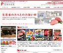 福永産業:食肉卸業者として福岡から全国へこだわりの牛肉をお届けします