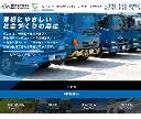 福岡県産業廃棄物処理事業協同組合 - 環境にやさしい社会づくりの為に -