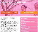 田川地区介護サービス事業所協議会:住みよい地域をつくる為に