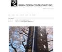 株式会社アーバンデザインコンサルタント:建設コンサルタントと協働システムデザイン